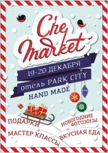CHE_Market 19-20 december 2015
