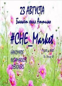 CHE_Market 23 august 2015