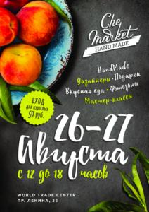 market 26-27 avg 2017