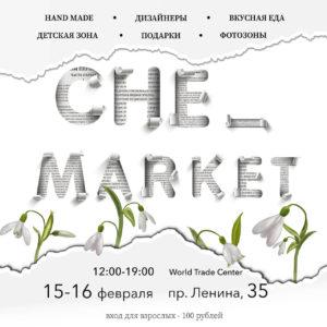 market-15-16-fevralia-2020