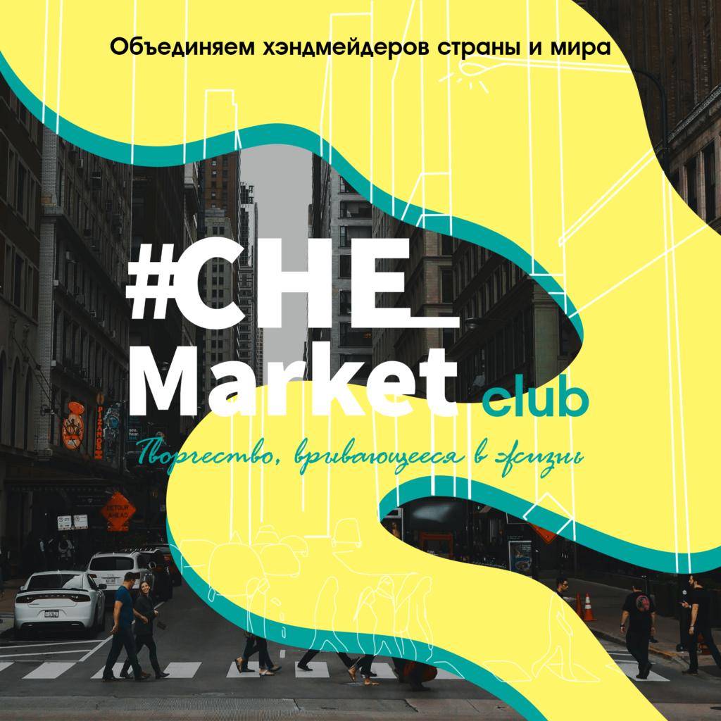 CHE_Market_Club